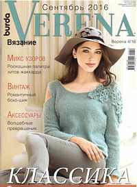 VERENA, Russian Edition, Knitting Magazine